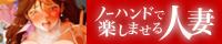 東京都 品川区 出張型 ノーハンドで楽しませる人妻品川